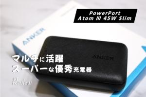 【レビュー】Anker PowerPort Atom Ⅲ 45W Slim前モデルから充電量1.5倍!優秀コンパクトUSB-C充電器