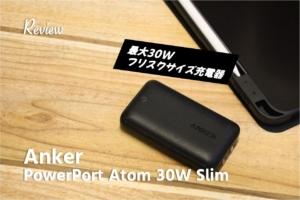 【レビュー】「Anker PowerPort Atom Ⅲ 30W Slim」極薄・極軽フリスクサイズのコンパクトUSB-C充電器