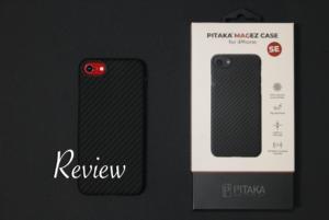 【レビュー】iPhone SE2(2020)用ケースPITAKA MagEZ Caseは機能面・品質がハイクオリティ修正