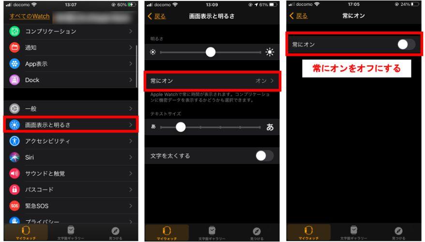 節約方法9. 常時点灯表示の設定をするiPhone側