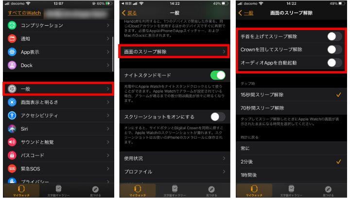 節約方法10. 画面をスリープ解除を設定するiPhone側