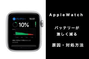 Apple Watchのバッテリーが激しく早く減る原因や対処方法
