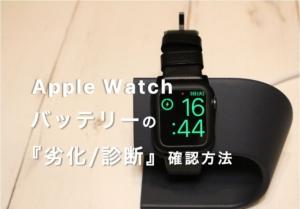 最新版】Apple Watch バッテリーの劣化の診断:確認方法【充電回数は1000回以上可能】2