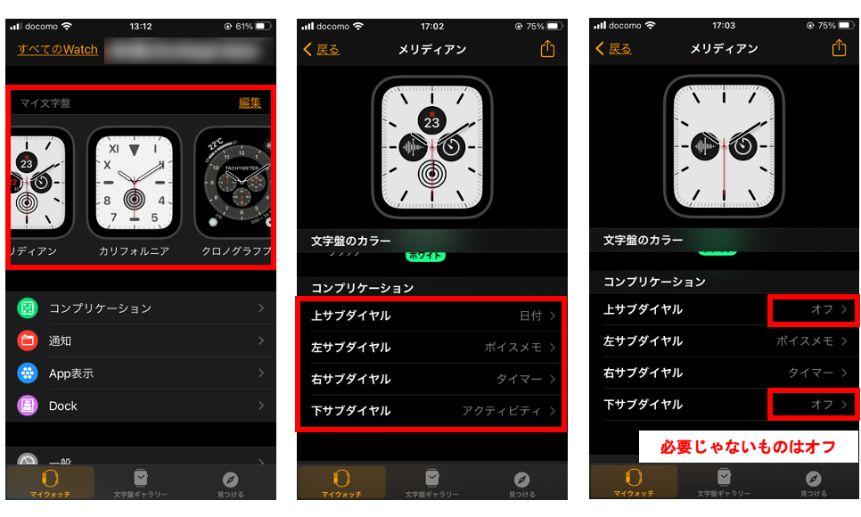 節約方法2. ディスプレイの文字盤の設定をするiPhone側