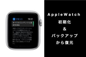 【最新版】画像つきでApple Watchの初期化&復元をバックアップからする方法と手順を解説 2