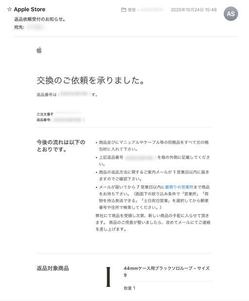 Appleサポートより『お知らせ』メールが届く