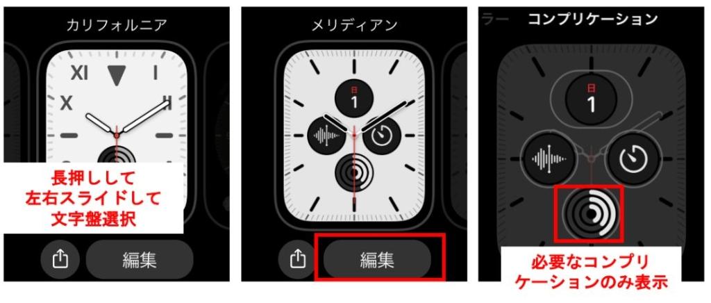 節約方法2. ディスプレイの文字盤の設定をするApple Watch側