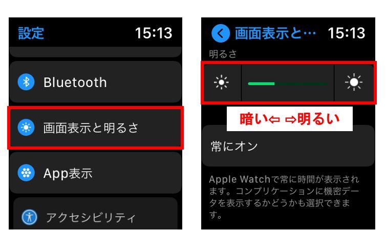 バッテリー節約方法1. ディスプレイの明るさを設定するApple Watch
