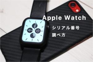 【最新】Apple Watchシリアル番号の調べ方