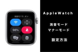 【最新版】簡単Apple Watchの通知音を消音_マナーモードの設定方法3つ