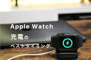 最新版】Apple Watch充電のベストタイミングや方法は?充電しっぱなしは良くない