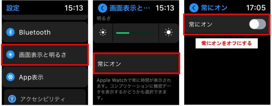 節約方法9. 常時点灯表示の設定をするApple Watch側