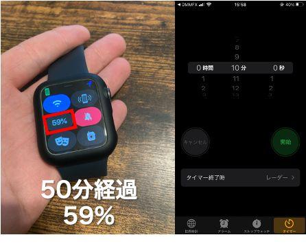 【検証】Apple Watch Series 6の満充電時間充電50分経過