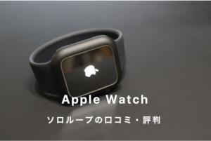 Apple Watch 純正ソロループの気になる評判や口コミは良い?悪い?トップ画