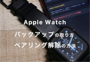 最新版】簡単!Apple Watchのバックアップを取る方法とペアリング解除方法