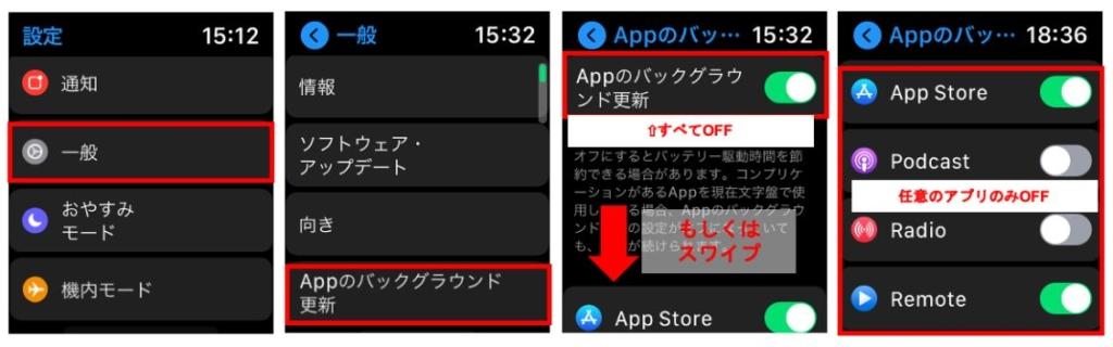節約方法6. Appバックグラウンド更新を設定するApple Watch側