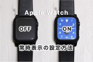 Apple Watch常時点灯表示のオン・オフ設定方法