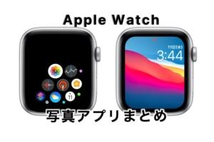 【写真アプリまとめ】Apple WatchとiPhoneと同期させないorさせる設定方法や文字盤設定など