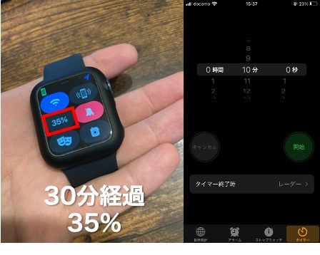 【検証】Apple Watch Series 6の満充電時間充電30分経過