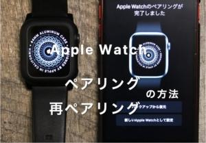 最新版】画像つきでApple WatchとiPhoneペアリングor再ペアリングの方法と手順。注意点あり2