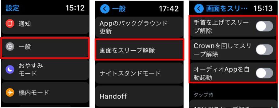 節約方法10. 画面をスリープ解除を設定するApple Watch側