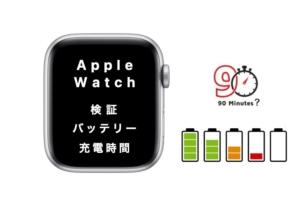 【検証】Apple Watch Series 6の0%→100%満充電時間は1時間?1時間30分?訂正版