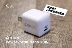 【レビュー】500円サイズでハイパワー!Anker PowerPortⅢ Nano 20W iPhone12シリーズ充電器のベストバイアイキャッチ2