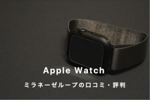 Apple Watch 純正バンドミラネーゼループの気になる評判や口コミは良い?悪い?