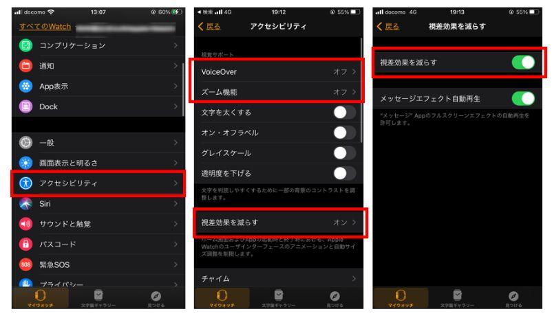 節約方法7. 視覚サポート機能を設定するiPhone側