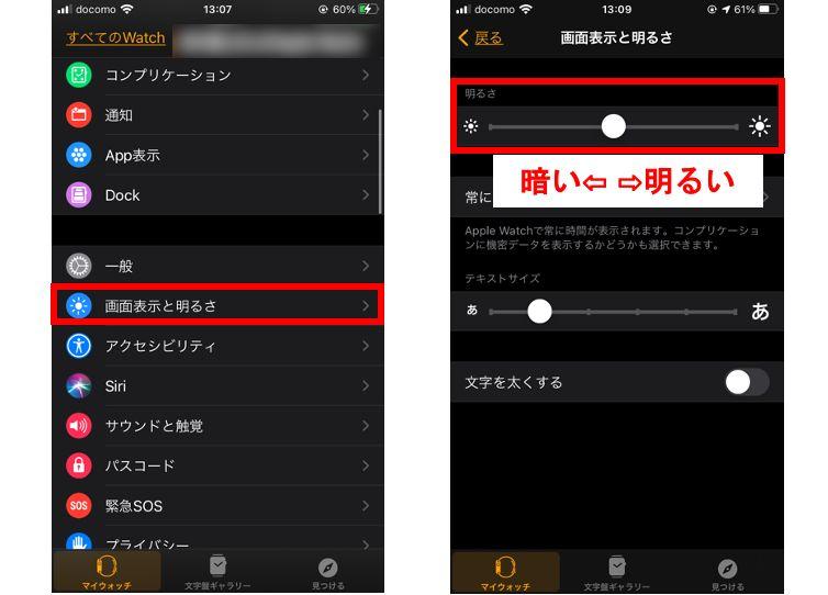 バッテリー節約方法1. ディスプレイの明るさを設定するiPhone