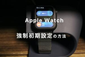 【最新版】Apple Watch強制初期化の方法と手順を画像つきで解説