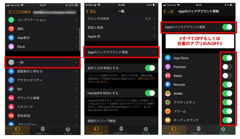 節約方法6. Appバックグラウンド更新を設定するiPhone側