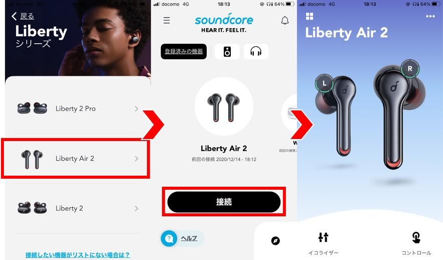 SoundCore Liberty Air2のアプリ初期設定