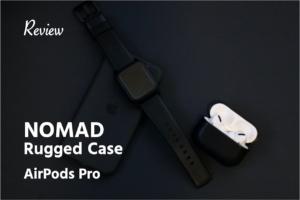 【レビュー】NOMAD:Rugged Case高級革でAirPods Proレザーケースとして頂点に君臨!