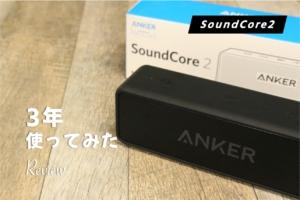 【レビュー】Anker SoundCore2 約3年使用した。元は余裕でとれてお釣りまできた