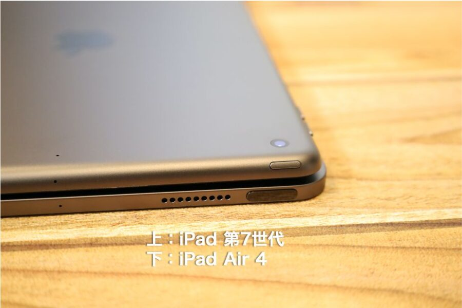 iPad Air4と無印iPad第7世代とならべて上の右側を比較