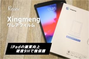 【レビュー】XingmengのグレアガラスフィルムでiPadの画質維持&操作性向上。指紋だけが惜しいフィルム