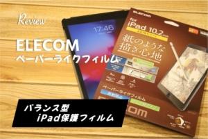 【レビュー】ELECOM(エレコム)のiPadペーパーライクフィルム ケント紙はApple Pencilと指操作どちらも大丈夫