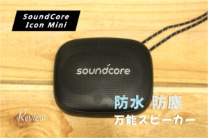 【レビュー】Anker SoundCore Icon Mini アウトドアに強い防水防塵IP67のスピーカー