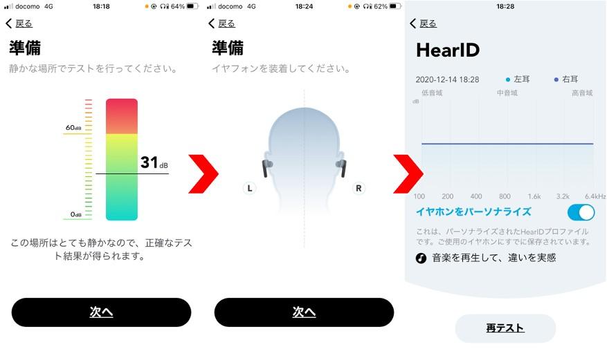 SoundCore Liberty Air2のHearID2