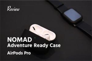 【レビュー】NOMAD:Adventure Ready 耐水革でガシガシ使えるAirPods Proレザーケース !