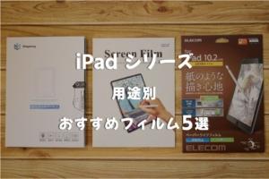 【2020年】iPad『Pro Air 無印 mini』おすすめ保護_ガラスフィルム5選!グレア・アンチグレア・ペーパーライク比較のアイキャッチ修正