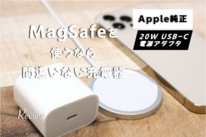【レビュー】Apple純正 20W USB-C電源アダプタのメリットは MagSafeを最大限に活かせることのアイキャッチ画像
