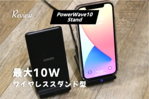 AnkerPower Wave10Stand最大10WのiPhoneベストワイヤレススタンド充電器レビュー