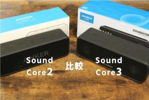 【Ankerスピーカー比較】 SoundCore 3 VS Soundcore 2はどっちが良い?今買うならオススメは3