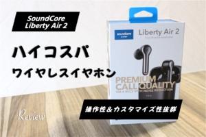 Anker SoundCoreLibertyAir2のレビューハイコスパイヤホン