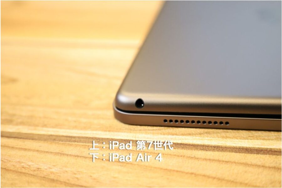 iPad Air4と無印iPad第7世代とならべて上の左側を比較