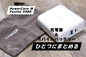 【レビュー】Anker PowerCore Ⅲ Fusion 5000 PD&QC 対応のモバイルバッテリー急速充電器アイキャッチ