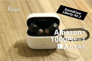AmazonでAnkerSoundcorelibertyair2のケースを1000円で購入レビュー