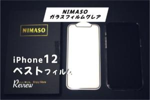NIMASOはiphone12のベストガラス保護フィルムおすすめです!